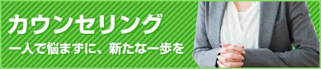 山本・坪井総合法律事務所|刑事事件カウンセリング