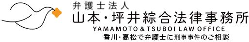 山本・坪井綜合法律事務所 香川・高松で刑事弁護のご相談